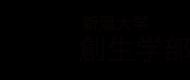 新潟大学 創生学部